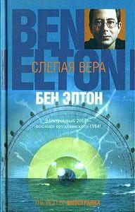 Бен Элтон -Слепая вера