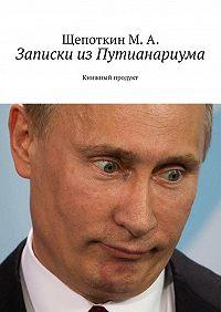 М. Щепоткин -Записки из Путианариума. Книжный продукт