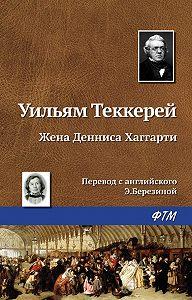Уильям Теккерей -Жена Денниса Хаггарти