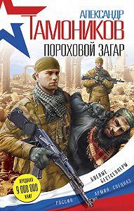 Александр Тамоников -Пороховой загар