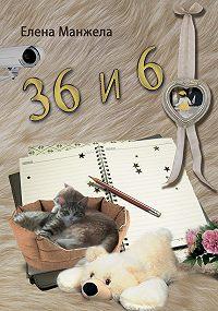 Елена Манжела - 36 и 6