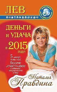 Наталия Правдина -Лев. Деньги и удача в 2015 году!