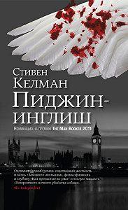 Стивен Келман -Пиджин-инглиш