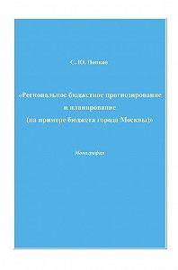 Сергей Попков -«Региональное бюджетное прогнозирование и планирование (на примере бюджета города Москвы)»