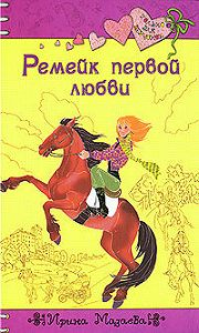 Ирина Мазаева -Ремейк первой любви
