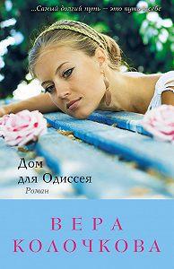Вера Колочкова -Дом для Одиссея
