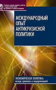 Е. Худько -Международный опыт антикризисной политики