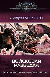 Дмитрий Морозов -Войсковая разведка