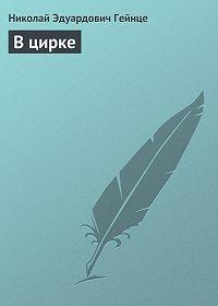Николай Гейнце -В цирке