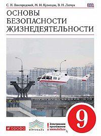Валерий Марков -Основы безопасности жизнедеятельности.9 класс