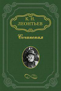 Константин Леонтьев -Религия – краеугольный камень охранения