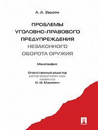 Акоп Задоян -Проблемы уголовно-правового предупреждения незаконного оборота оружия. Монография