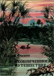 Перси Фосетт - Неоконченное путешествие