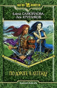 Лев Кругликов -По дороге в легенду