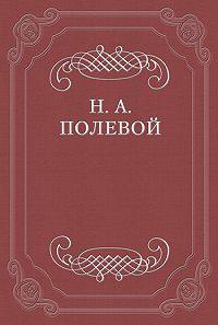Николай Полевой -Толки о «Евгении Онегине», соч. А. С. Пушкина