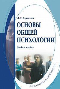 Л. П. Баданина -Основы общей психологии. Учебное пособие