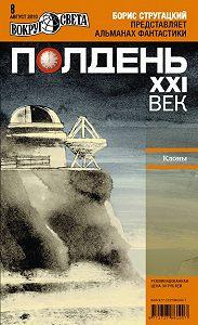 Коллектив Авторов -Полдень, XXI век (август 2010)