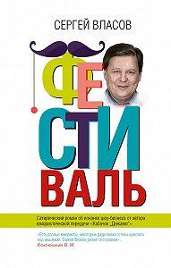 Сергей Власов - Фестиваль