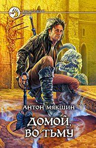 Антон Мякшин - Домой, во Тьму