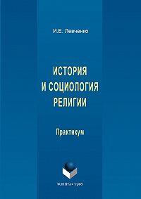 Илья Левченко -История и социология религии