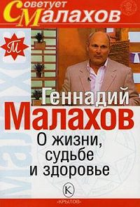 Геннадий Малахов -О жизни, судьбе и здоровье