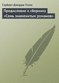 Герберт Уэллс -Предисловие к сборнику «Семь знаменитых романов»