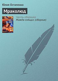 Юлия Остапенко -Мраколюд
