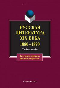 Коллектив Авторов - Русская литература XIX века. 1880-1890: учебное пособие