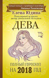 Елена Юдина -Дева. Полный гороскоп на 2018 год