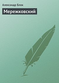 Александр Блок - Мережковский
