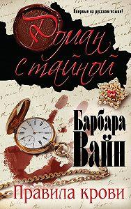 Барбара Вайн - Правила крови