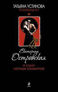 Екатерина Островская -Я стану ночным кошмаром