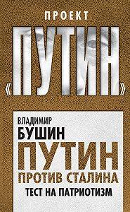 Владимир Бушин -Путин против Сталина. Тест на патриотизм