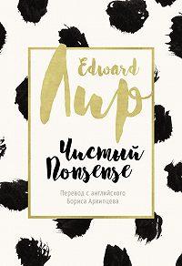Эдвард Лир -Чистый nonsense (сборник)