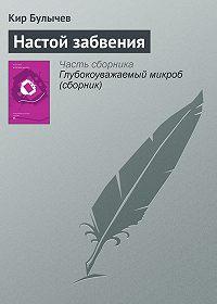 Кир Булычев - Настой забвения
