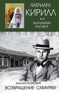 Анатолий Хлопецкий -Русский самурай. Книга 2. Возвращение самурая