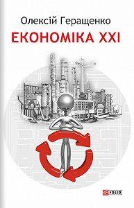 Олексій Геращенкo -Економіка XXI: країни, підприємства, людини