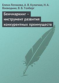 Елена Логинова -Бенчмаркинг – инструмент развития конкурентных преимуществ