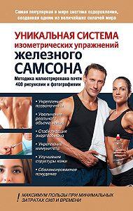 Александр Драбкин -Уникальная система изометрических упражнений Железного Самсона