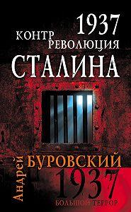Андрей Буровский -1937. Контрреволюция Сталина