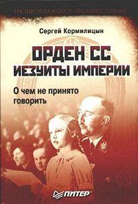 Сергей Кормилицын -Орден СС. Иезуиты империи. О чем не принято говорить