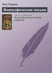 Петр Чаадаев -Философические письма