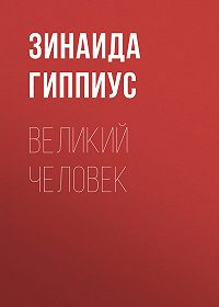 Зинаида Николаевна Гиппиус -Великий человек
