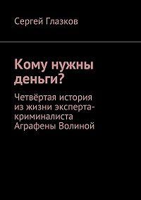 Сергей Глазков -Кому нужны деньги? Четвёртая история из жизни эксперта-криминалиста Аграфены Волиной