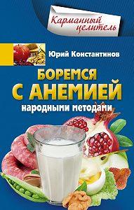 Юрий Константинов -Боремся с анемией народными методами