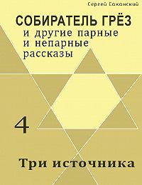 Сергей Саканский - Три источника (сборник)
