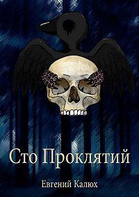 Евгений Калюх -Сто Проклятий