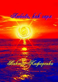 Виктор Кифоренко - Любовь, какзаря