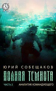 Юрий Собещаков -Аналитик командующего