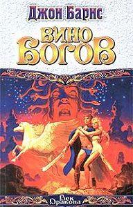 Джон Барнс - Вино богов